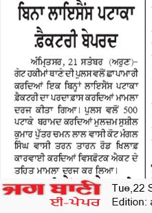 Amritsar Bani 9/22/2020 12:00:00 AM