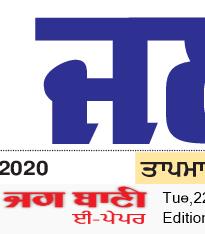 Jalandhar Bani 9/22/2020 12:00:00 AM