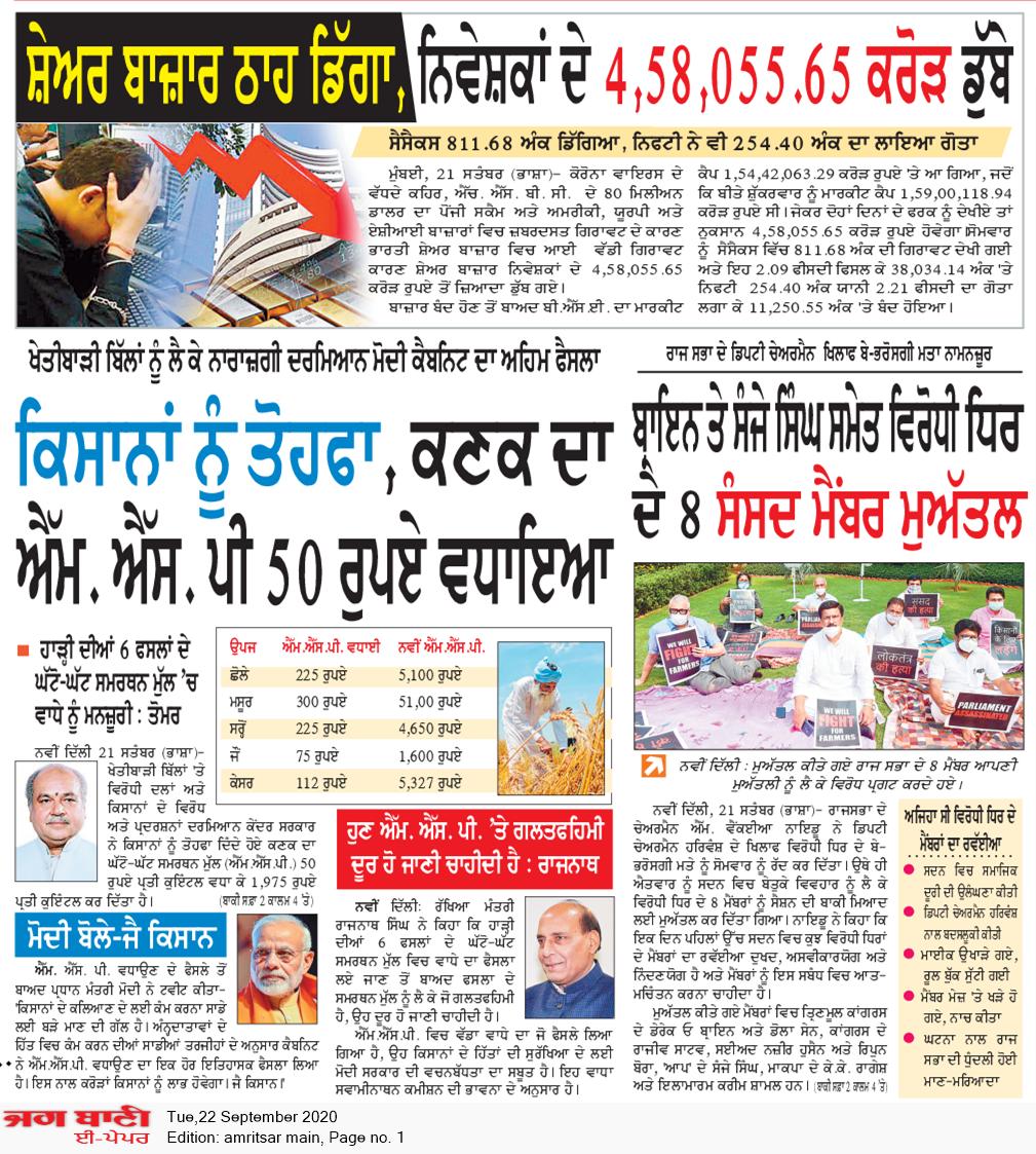 Amritsar Main 9/22/2020 12:00:00 AM