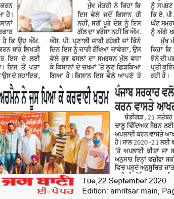 Amritsar Main 9/22/2020 12:00:00 AM