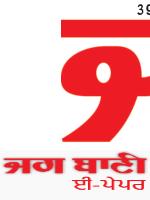 Chandigarh Main 9/22/2020 12:00:00 AM