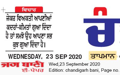 Chandigarh Bani 9/23/2020 12:00:00 AM