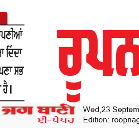 Roopnagar Bani 9/23/2020 12:00:00 AM