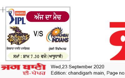 Chandigarh Main 9/23/2020 12:00:00 AM