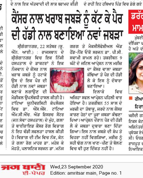 Amritsar Main 9/23/2020 12:00:00 AM