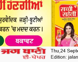 Jalandhar Main 9/24/2020 12:00:00 AM
