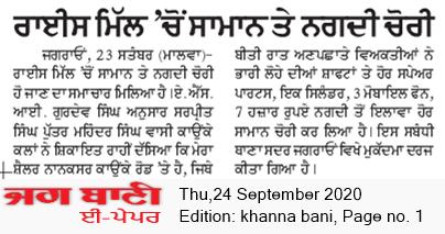 Khanna Bani 9/24/2020 12:00:00 AM