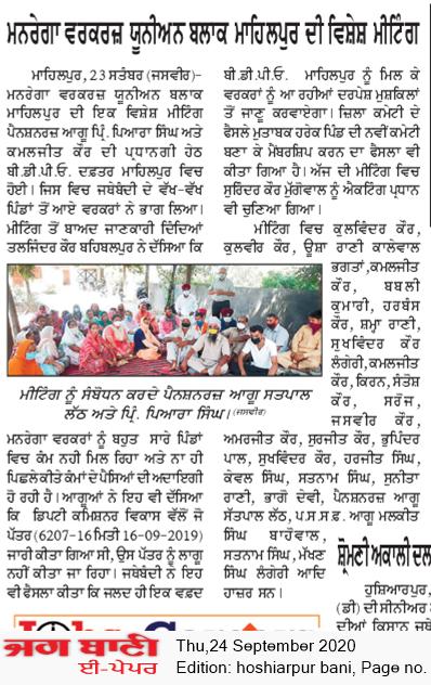 Hoshiarpur Bani 9/24/2020 12:00:00 AM