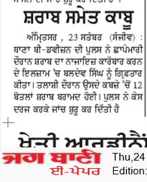 Amritsar Bani 9/24/2020 12:00:00 AM
