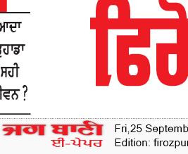 Firozpur Bani 9/25/2020 12:00:00 AM
