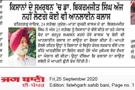 Fatehgarh Sahib Bani 9/25/2020 12:00:00 AM