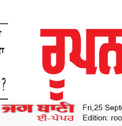 Roopnagar Bani 9/25/2020 12:00:00 AM