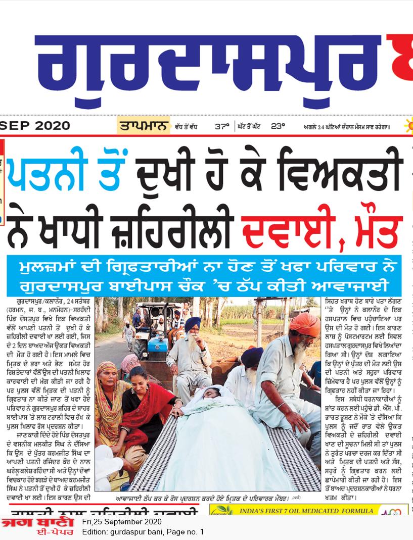 Gurdaspur Bani 9/25/2020 12:00:00 AM