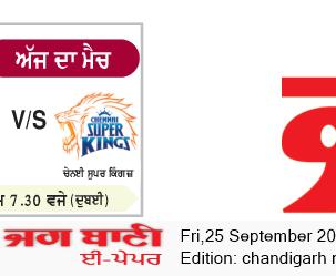 Chandigarh Main 9/25/2020 12:00:00 AM
