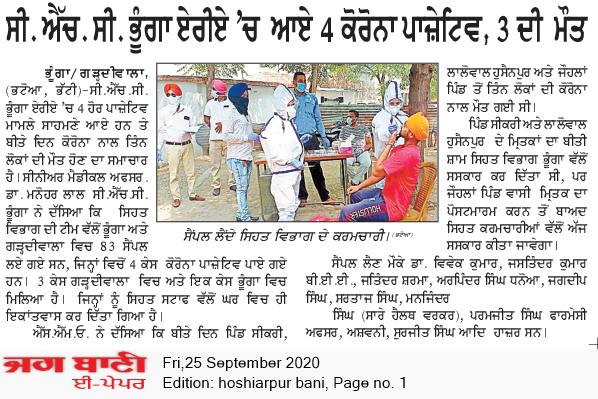 Hoshiarpur Bani 9/25/2020 12:00:00 AM