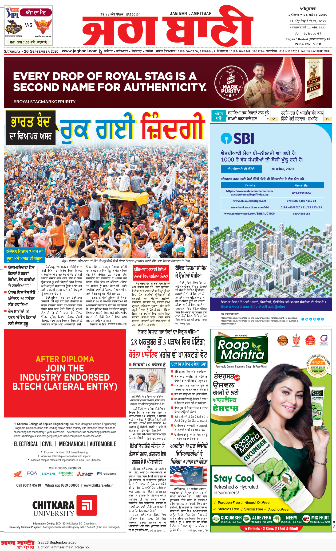 Amritsar Main 9/26/2020 12:00:00 AM