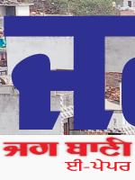 Jalandhar Bani 9/26/2020 12:00:00 AM