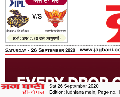 Ludhiana Main 9/26/2020 12:00:00 AM