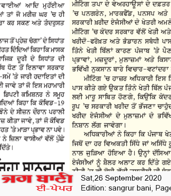 Sangrur Bani 9/26/2020 12:00:00 AM