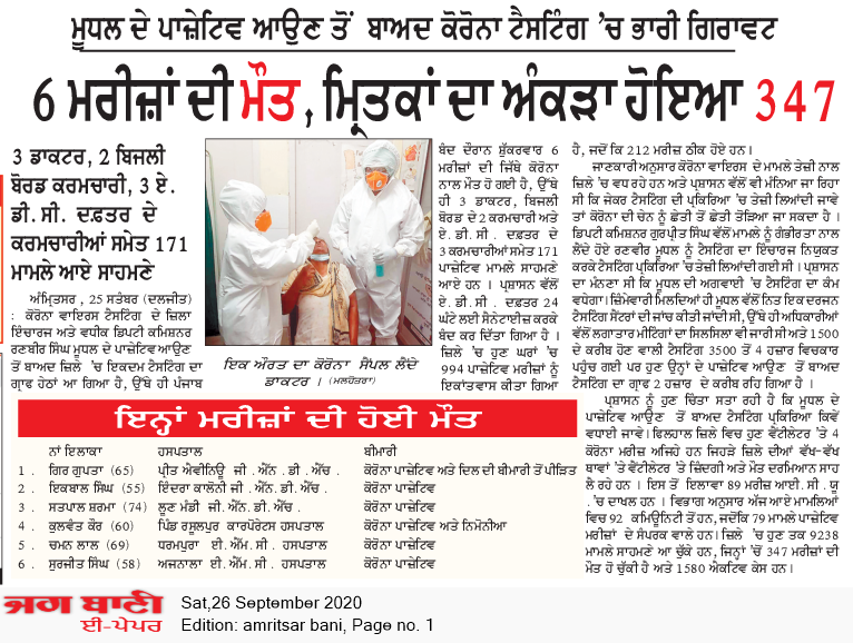 Amritsar Bani 9/26/2020 12:00:00 AM