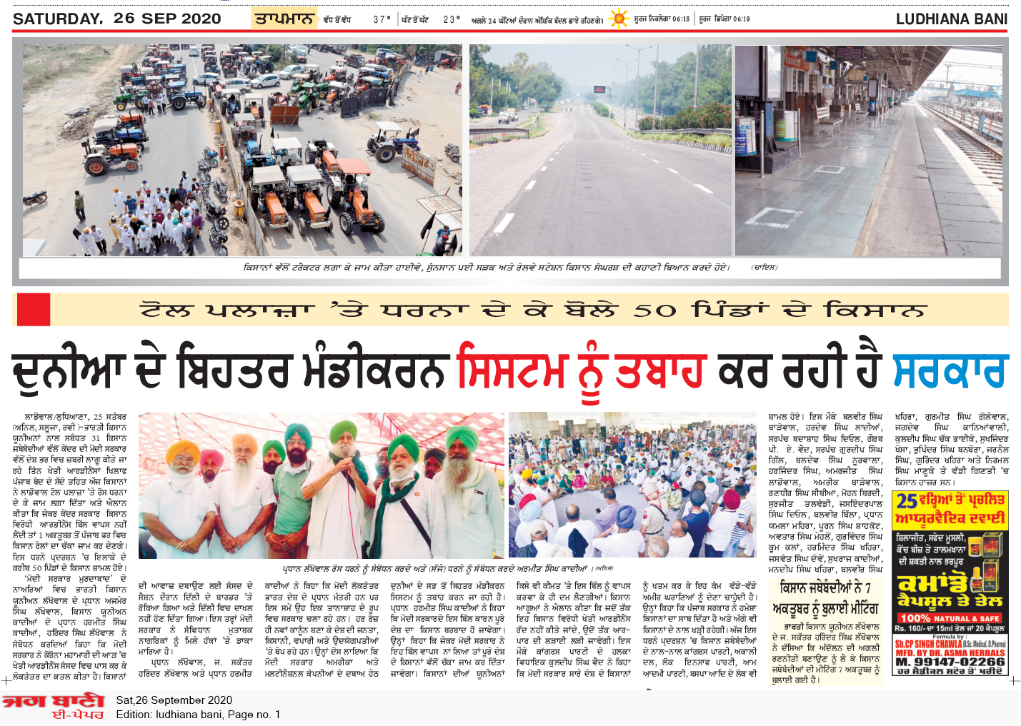 Ludhiana Bani 9/26/2020 12:00:00 AM