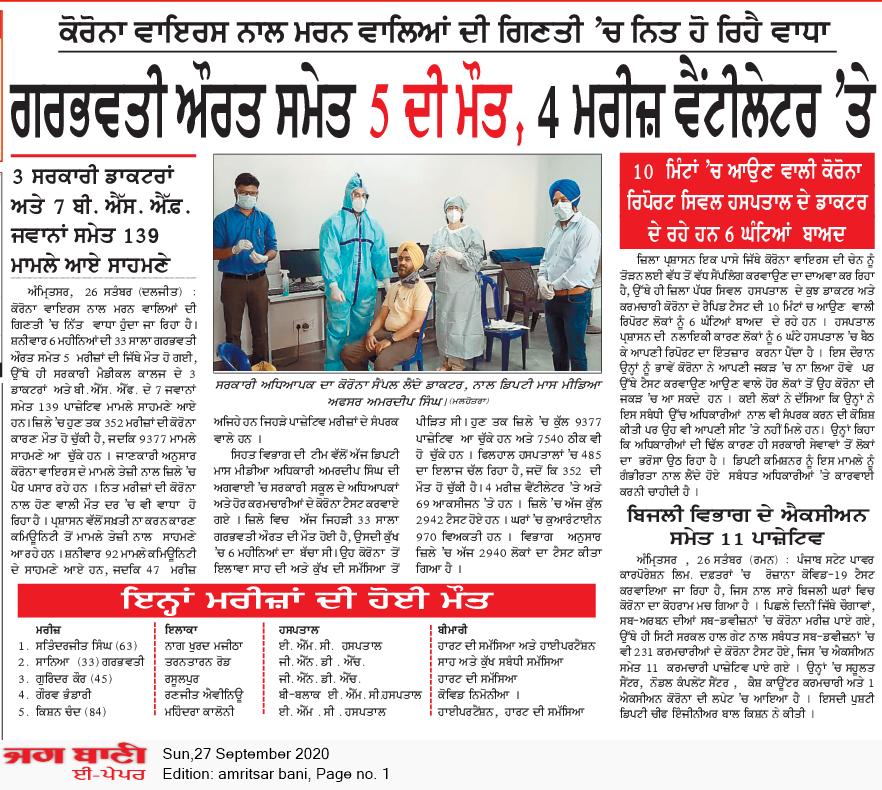 Amritsar Bani 9/27/2020 12:00:00 AM