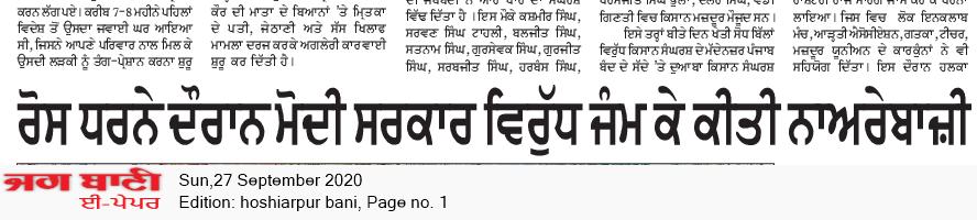 Hoshiarpur Bani 9/27/2020 12:00:00 AM