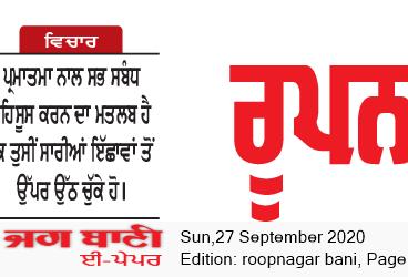 Roopnagar Bani 9/27/2020 12:00:00 AM