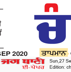 Chandigarh Bani 9/27/2020 12:00:00 AM