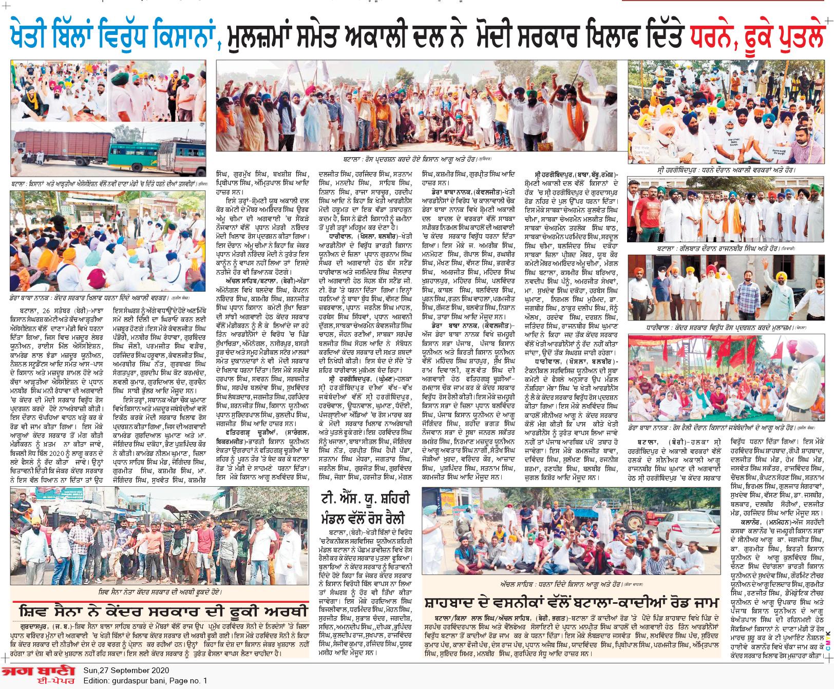 Gurdaspur Bani 9/27/2020 12:00:00 AM