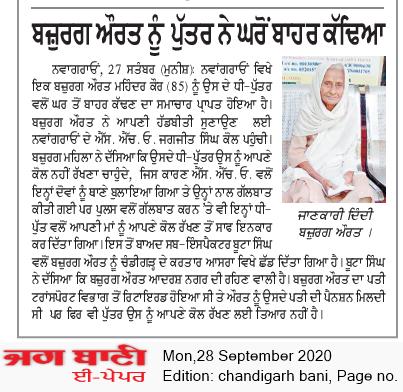 Chandigarh Bani 9/28/2020 12:00:00 AM