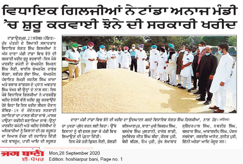 Hoshiarpur Bani 9/28/2020 12:00:00 AM
