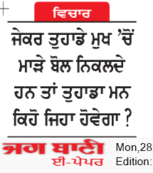 Ludhiana Bani 9/28/2020 12:00:00 AM