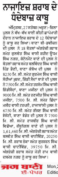 Amritsar Bani 9/28/2020 12:00:00 AM