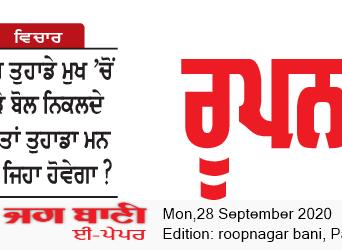 Roopnagar Bani 9/28/2020 12:00:00 AM