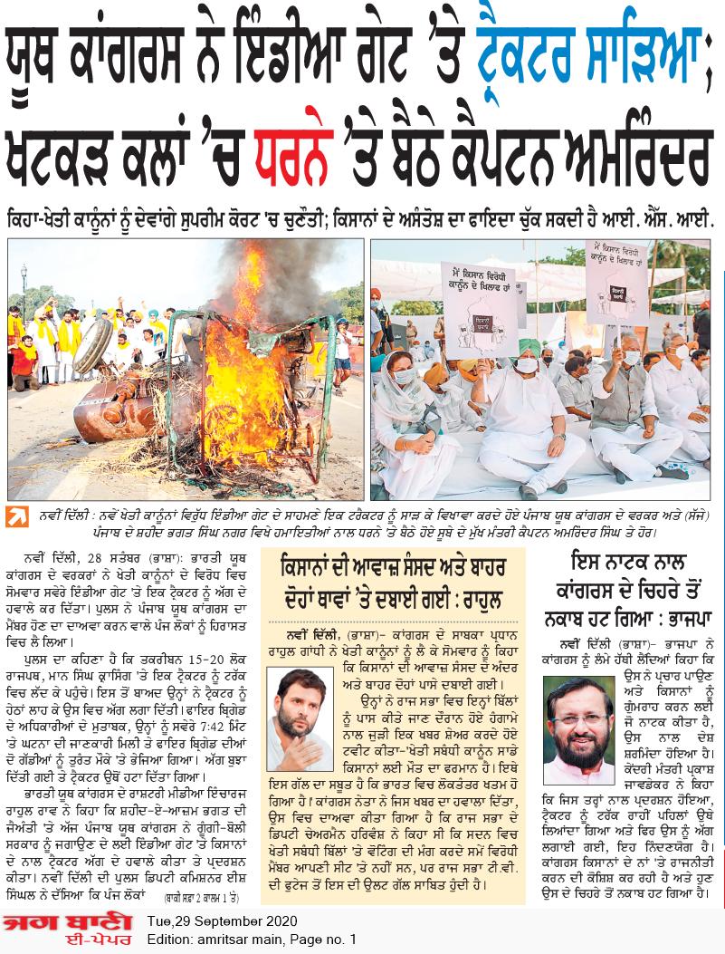 Amritsar Main 9/29/2020 12:00:00 AM