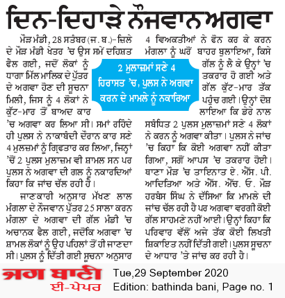 Bathinda Bani 9/29/2020 12:00:00 AM