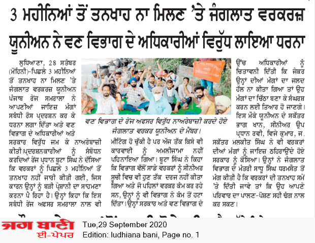 Ludhiana Bani 9/29/2020 12:00:00 AM