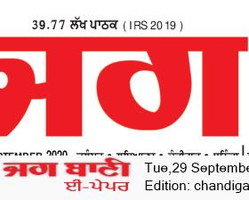 Chandigarh Main 9/29/2020 12:00:00 AM