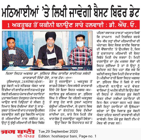 Hoshiarpur Bani 9/29/2020 12:00:00 AM