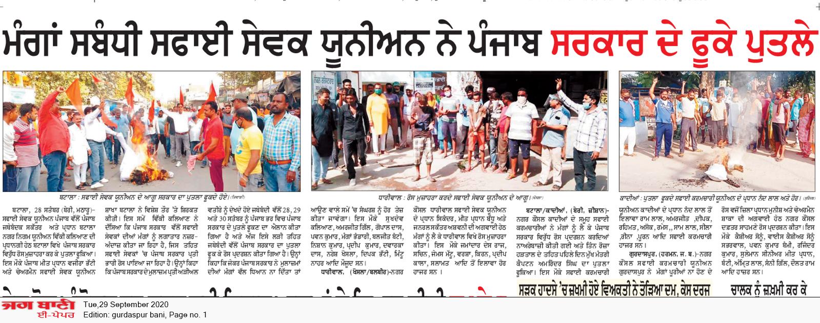 Gurdaspur Bani 9/29/2020 12:00:00 AM
