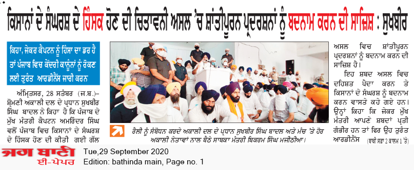 Bathinda Main 9/29/2020 12:00:00 AM