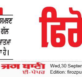 Firozpur Bani 9/30/2020 12:00:00 AM