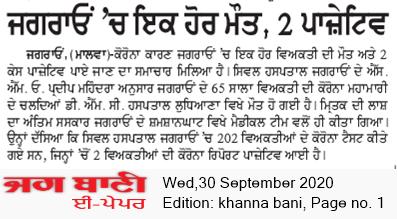 Khanna Bani 9/30/2020 12:00:00 AM