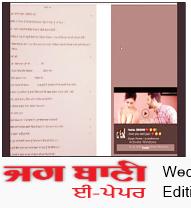 Chandigarh Bani 9/30/2020 12:00:00 AM