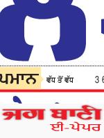 Jalandhar Bani 9/30/2020 12:00:00 AM