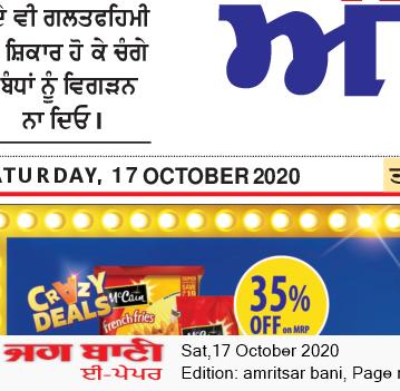 Amritsar Bani 10/17/2020 12:00:00 AM