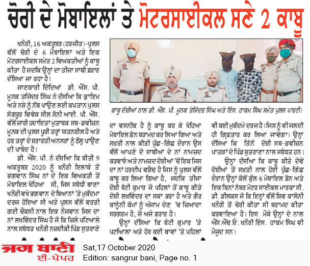 Sangrur Bani 10/17/2020 12:00:00 AM