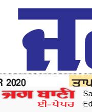 Jalandhar Bani 10/17/2020 12:00:00 AM