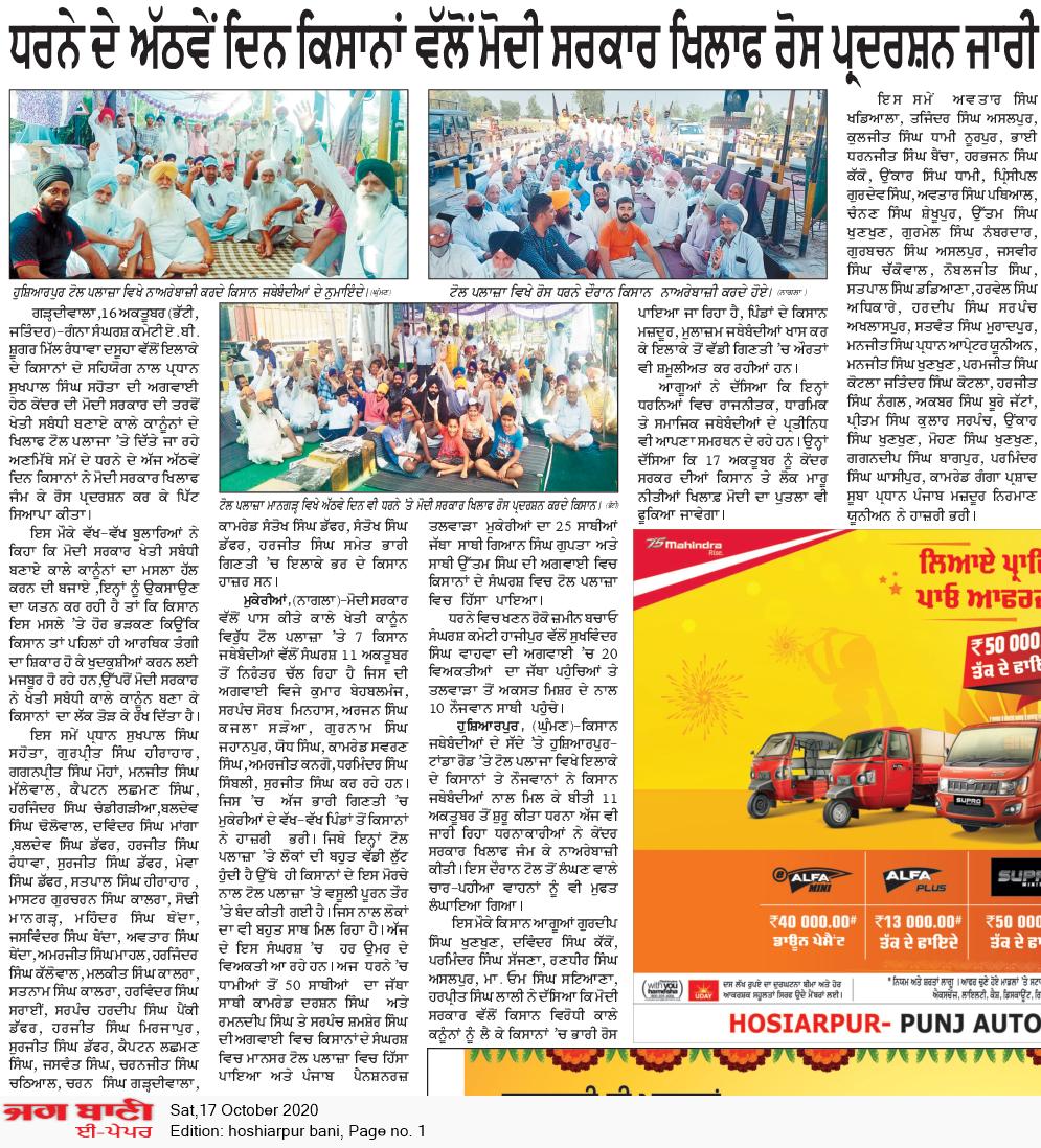 Hoshiarpur Bani 10/17/2020 12:00:00 AM